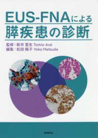 EUS-FNAによる膵疾患の診断
