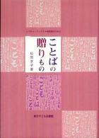 ことばの贈りもの レクチャーブックス・松岡享子の本 / 松岡享子著