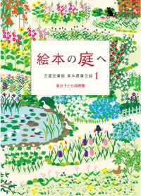 絵本の庭へ 児童図書館基本蔵書目録