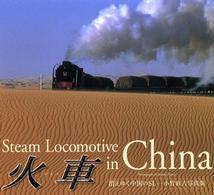 火車 Steam locomotive in China  消えゆく中国のSL  小竹直人写真集