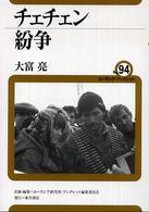 ユーラシア・ブックレット〈No.94〉 チェチェン紛争