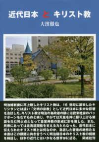 近代日本とキリスト教