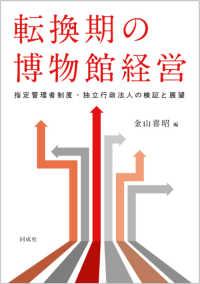 転換期の博物館経営 指定管理者制度・独立行政法人の検証と展望