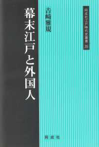 幕末江戸と外国人 同成社江戸時代史叢書 ; 35