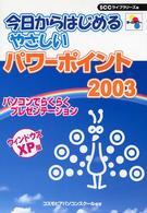 今日からはじめるやさしいパワーポイント2003 パソコンでらくらくプレゼンテーション  ウィンドウズXP版  オールカラー SCC books