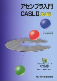 アセンブラ入門CASLII 第3版