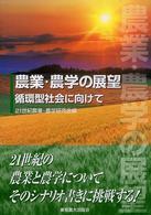 農業・農学の展望 循環型社会に向けて