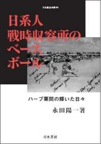 日系人戦時収容所のベースボール ハーブ栗間の輝いた日々 刀水歴史全書