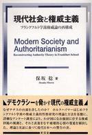 現代社会と権威主義 フランクフルト学派権威論の再構成