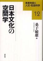 日本文化の空間学 未来を拓く人文・社会科学 ; 12