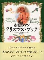 赤毛のアンクリスマス・ブック