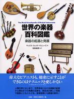 世界の楽器百科図鑑 楽器の起源と発展