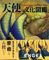 天使の文化図鑑
