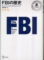 FBIの歴史