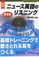 トップダウン式ニュース英語のリスニング 基礎編 CD book