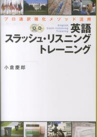 英語スラッシュ・リスニングトレーニング プロ通訳強化メソッド活用 CD book