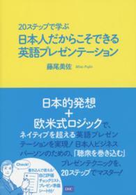 20ステップで学ぶ日本人だからこそできる英語プレゼンテーション