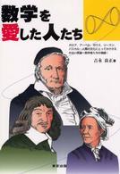 数学を愛した人たち ガロア,アーベル,ガウス,リーマン,パスカル…人類の文化にとってかけがえのない英雄=数学者たちの物語!