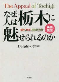 なぜ、人は栃木に魅せられるのか The appeal of Tochigi : 栃木の自然と文化再発見 : 英語で発信