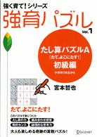 強育パズル v.1 たし算パズルA「たて、よこにたす!」; 初級編(小学校1年生から)