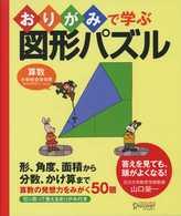 おりがみで学ぶ図形パズル 小学校全学年用算数 算数の発想力をみがく50題