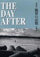 The day after 東海村・臨界の記憶