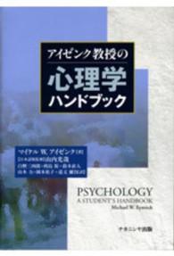 アイゼンク教授の心理学ハンドブック