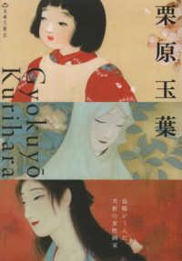 栗原玉葉 Gyokuyō Kurihara