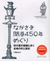 ながさき開港450年めぐり 田川憲の版画と歩く長崎の町と歴史