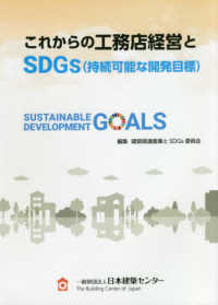 これからの工務店経営とSDGs(持続可能な開発目標)