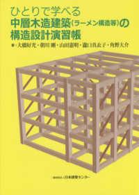 ひとりで学べる中層木造構造(ラーメン構造等)の構造設計演習帳