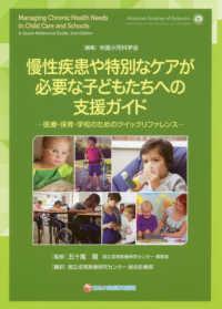 慢性疾患や特別なケアが必要な子どもたちへの支援ガイド