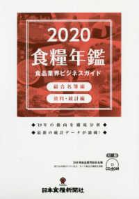 食糧年鑑 2020年度版[1]