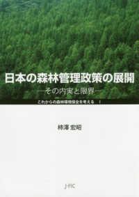 日本の森林管理政策の展開 その内実と限界 これからの森林環境保全を考える