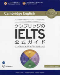 The official Cambridge guide to IELTS for academic & general training : ja student's book with answers Cambridge English