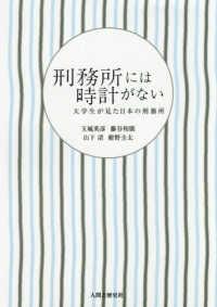 刑務所には時計がない 大学生が見た日本の刑務所