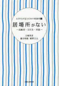 居場所がない 高齢者・万引き・再犯 大学生が見た日本の刑務所 ; 2