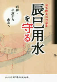 辰巳用水を守る 城下町金沢の遺産
