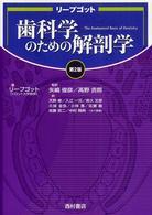 リ-プゴット歯科学のための解剖学  2版