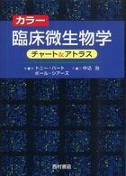 カラ-臨床微生物学チャ-ト&アトラス
