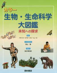 カラー生物・生命科学大図鑑 未知への探求