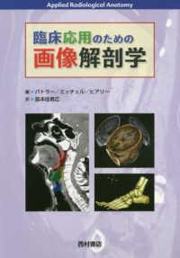 臨床応用のための画像解剖学