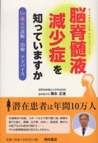 脳脊髄液減少症を知っていますか Dr.篠永の診断・治療・アドバイス