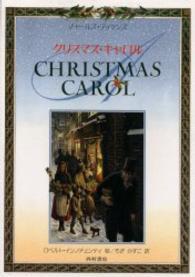 クリスマス・キャロル = Christmas carol