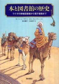 本と図書館の歴史 : ラクダの移動図書館から電子書籍まで
