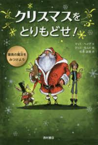 クリスマスをとりもどせ! 最高の魔法をみつけよう
