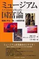ミュージアム国富論 英国に学ぶ「知」の産業革命