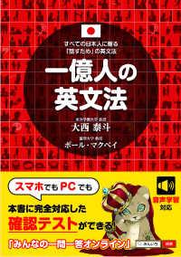 一億人の英文法 すべての日本人に贈る  「話すため」の英文法