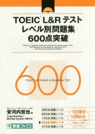 TOEIC L&Rテストレベル別問題集600点突破 東進ブックス