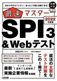 最速マスターSPI3&Webテスト 分かりやすさバツグン!あっという間に対策できる!
